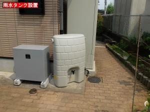 雨水タンク写真